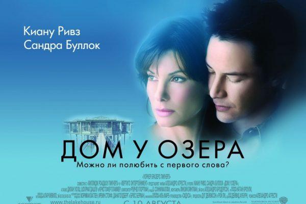 """фильм """"Дом у озера"""" (2006)"""