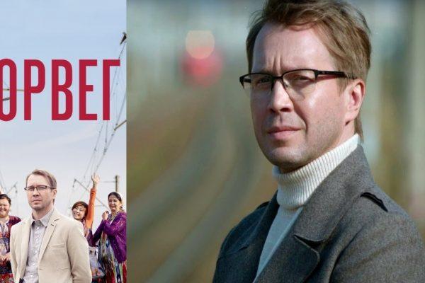 Фильм «Норвег» (2015)
